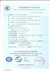 GFC 0915-H-A1.00 乙,钢质防火窗乙级CCC认证
