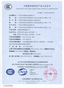 QTFM-2123-bd5A1.50(甲)-2,其他隔热防火门CCC认证