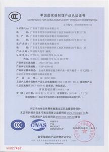 TFJ(G.S)-300300-TF3-Cx-D-80,钢质特级防火卷帘门CCC认证